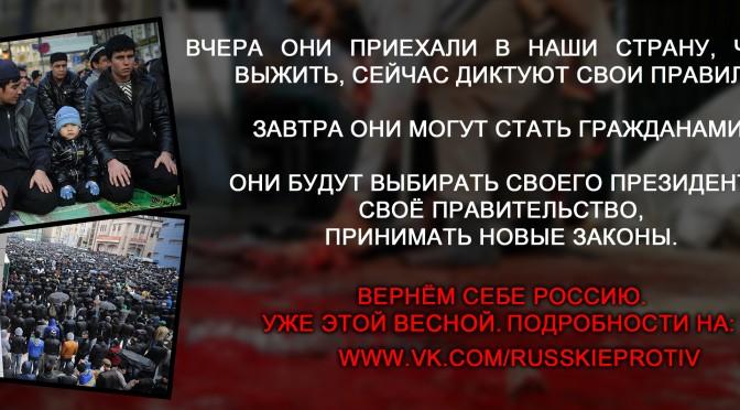 Русские Москвы против планов Путина по замене русских иностранцами