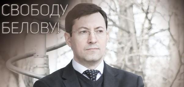 Следователь отказался пускать врачей в СИЗО к лидеру националистов Белову