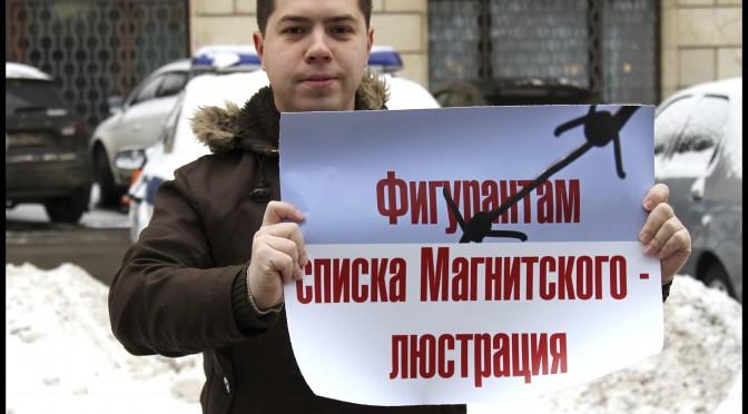 Сторонники Александра Белова потребовали люстрации фигурантов списка Магнитского.  В том числе отставки следователя Николая Будило
