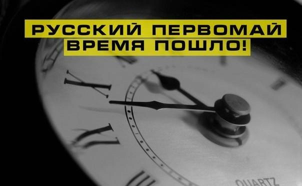 На Первомайское шествие русские националисты выйдут с лозунгом «Свободу Белову!»