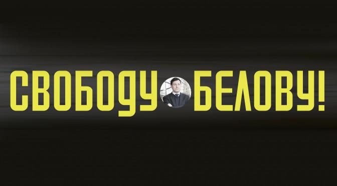 Русские Астрахани проведут акцию в поддержку Александра Белова