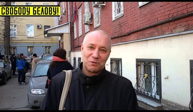 Емелин о деле Белова: опять судят русского человека