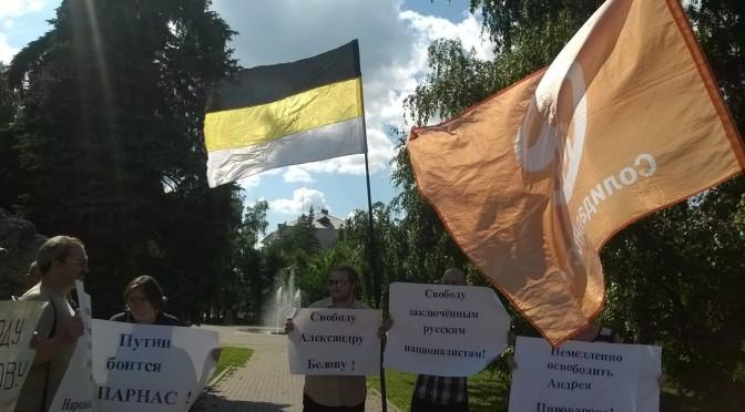 Националисты Ульяновска потребовали освободить Александра Белова и других русских полит.заключенных