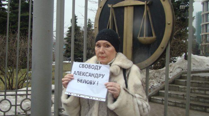 Мосгорсуд перенёс рассмотрение обжалования приговора Александру Белову на 29 марта