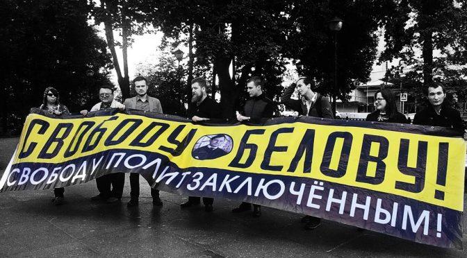 В Москве развернули баннер «Свободу Белову»